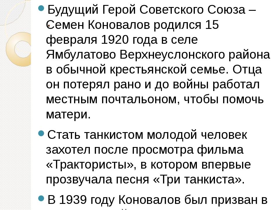 . Будущий Герой Советского Союза – Семен Коновалов родился 15 февраля 1920 го...