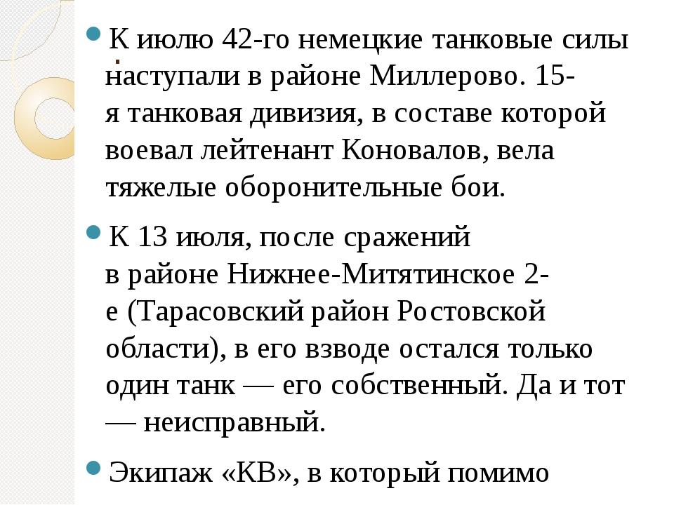. Киюлю42-гонемецкие танковые силы наступали врайоне Миллерово.15-ятанк...
