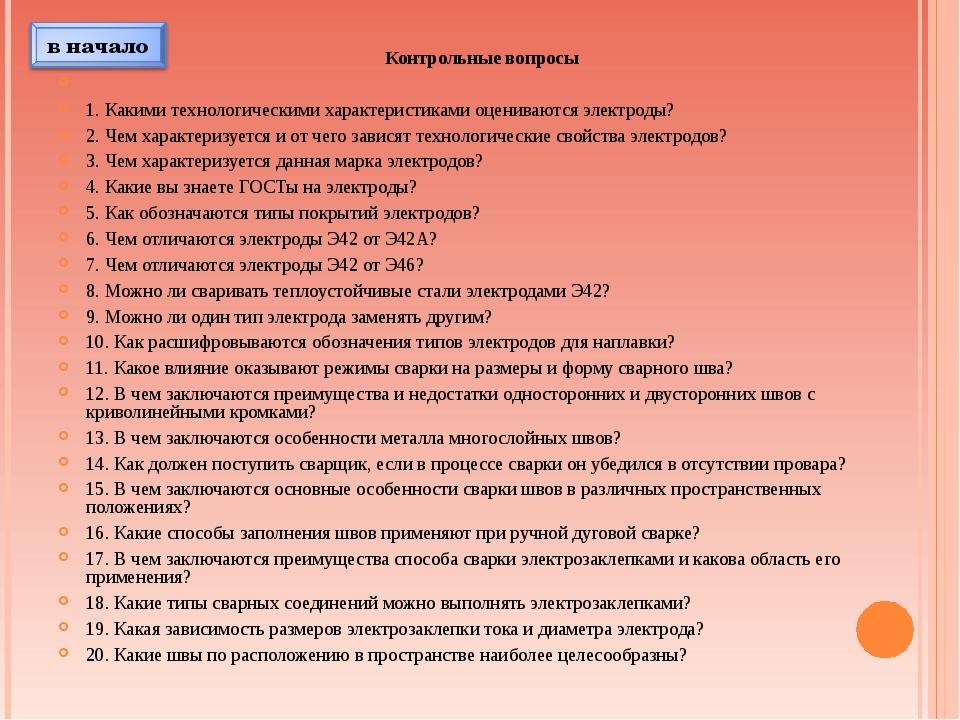 Контрольные вопросы  1. Какими технологическими характеристиками оцениваются...