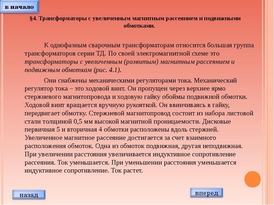 §4. Трансформаторы с увеличенным магнитным рассеянием и подвижными обмотками....