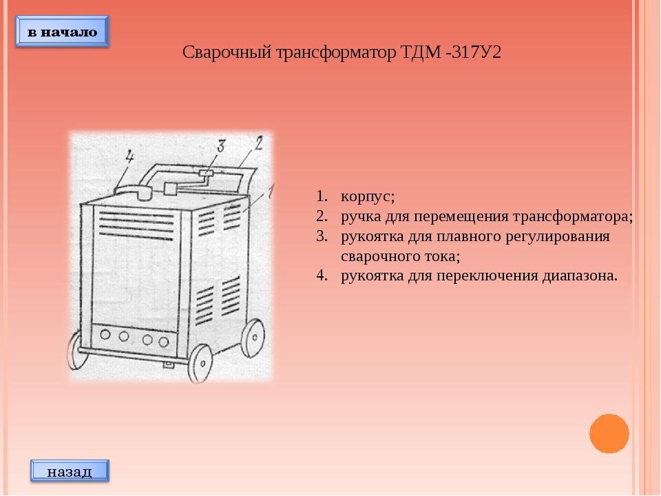 Сварочный трансформатор ТДМ -317У2 корпус; ручка для перемещения трансформато...