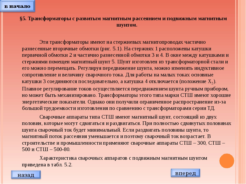 §5. Трансформаторы с развитым магнитным рассеянием и подвижным магнитным шунт...