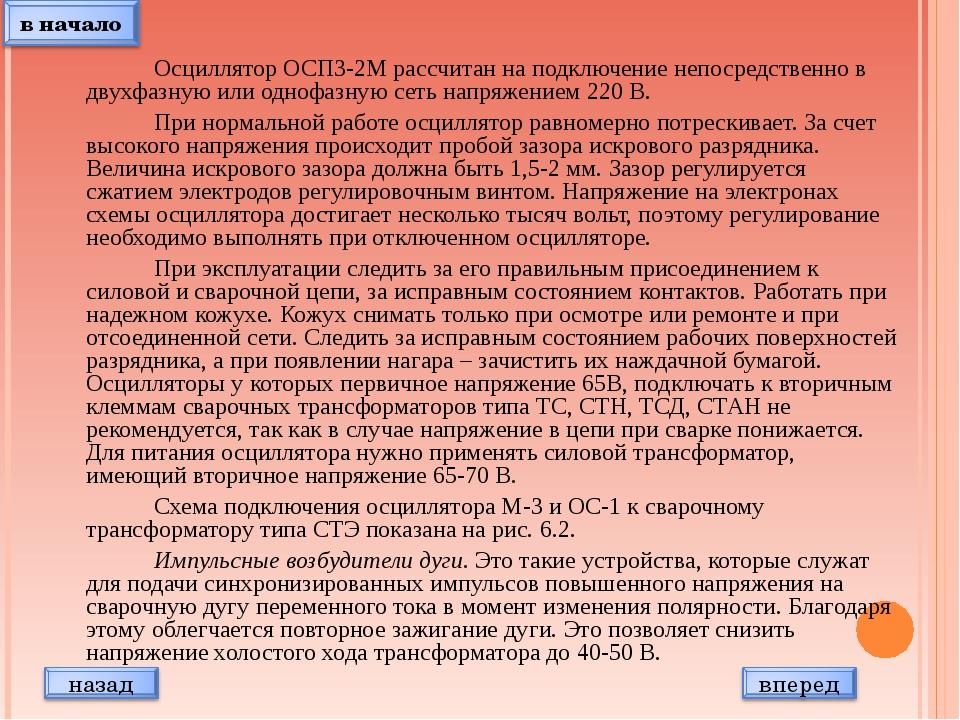 Осциллятор ОСП3-2М рассчитан на подключение непосредственно в двухфазную ил...