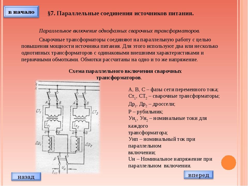 §7. Параллельные соединения источников питания.  Параллельное включение од...
