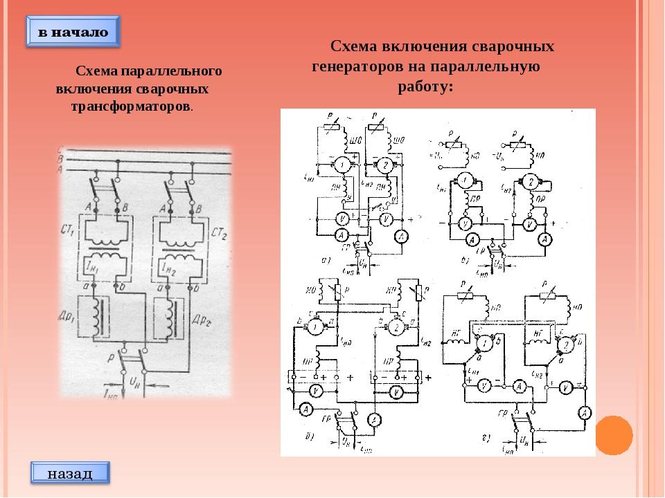 Схема параллельного включения сварочных трансформаторов. Схема включения свар...
