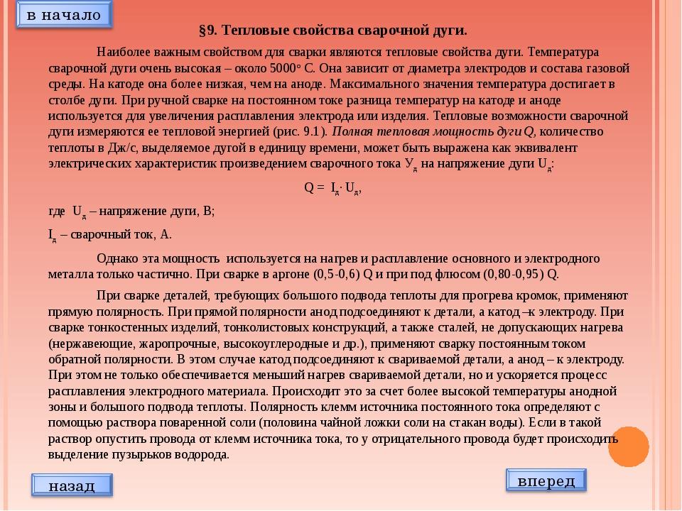 §9. Тепловые свойства сварочной дуги. Наиболее важным свойством для сварки...
