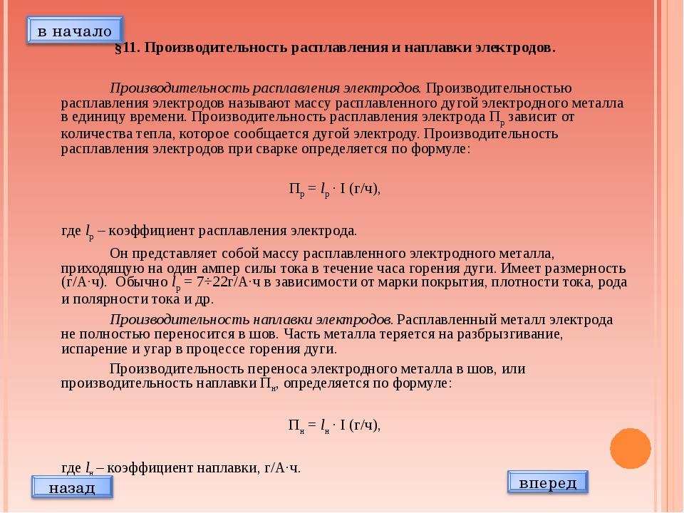 §11. Производительность расплавления и наплавки электродов.  Производитель...