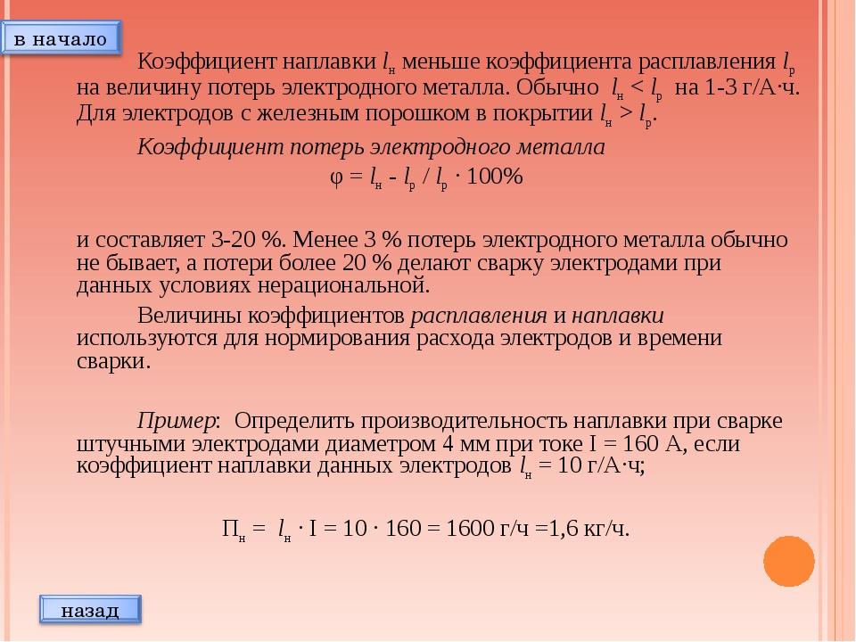 Коэффициент наплавки lн меньше коэффициента расплавления lр на величину пот...