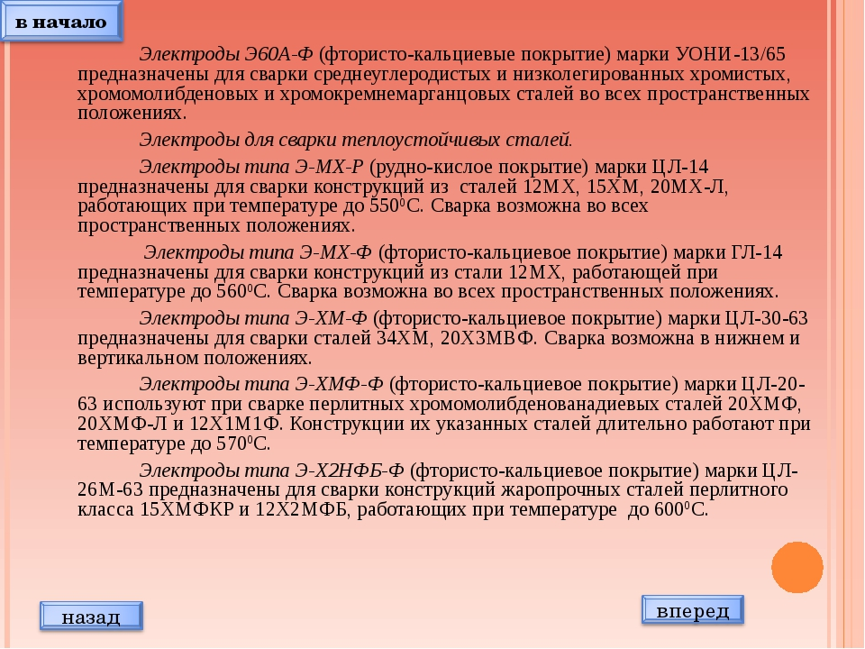 Электроды Э60А-Ф (фтористо-кальциевые покрытие) марки УОНИ-13/65 предназнач...
