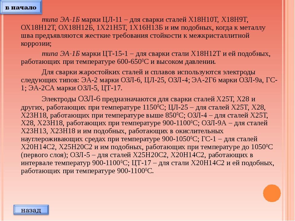 типа ЭА-1Б марки ЦЛ-11 – для сварки сталей Х18Н10Т, Х18Н9Т, ОХ18Н12Т, ОХ18Н...