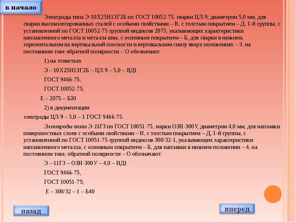 Электроды типа Э-10Х25Н13Г2Б по ГОСТ 10052-75, сварки ЦЛ-9, диаметром 5,0 м...