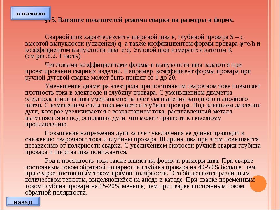 §15. Влияние показателей режима сварки на размеры и форму.  Сварной шов ха...