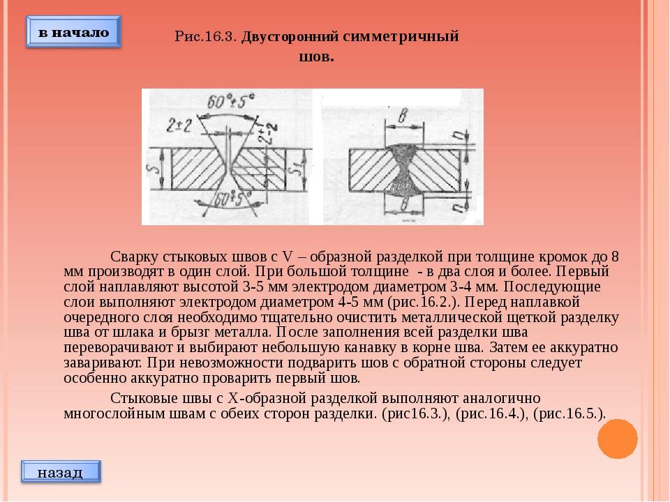 Сварку стыковых швов с V – образной разделкой при толщине кромок до 8 мм пр...