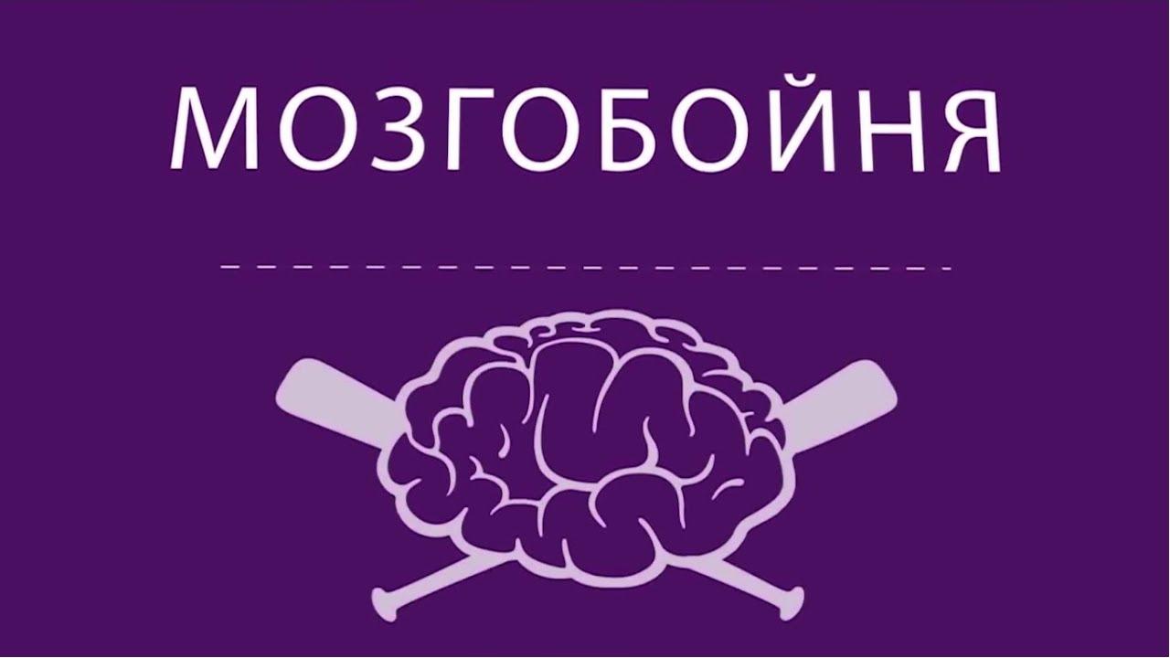 мозгобойня франшиза