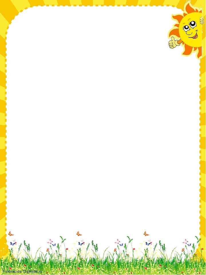 Картинки для оформления классного уголка солнышко