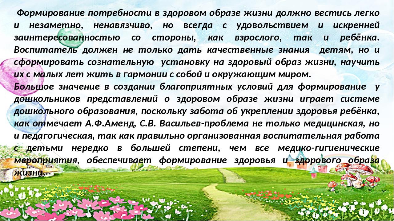 Формирование потребности в здоровом образе жизни должно вестись легко и неза...