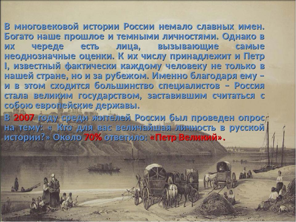 В многовековой истории России немало славных имен. Богато наше прошлое и темн...