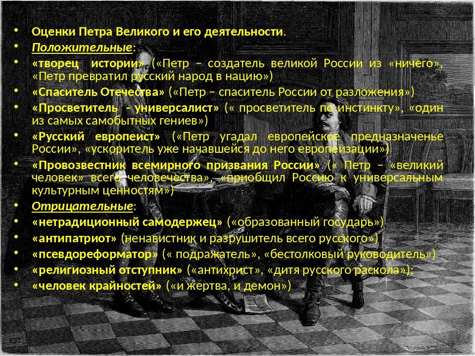 Оценки Петра Великого и его деятельности. Положительные: «творец истории» («П...