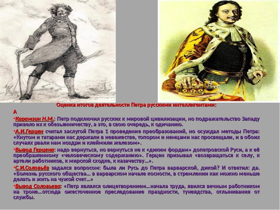 Оценка итогов деятельности Петра русскими интеллигентами:  Карамзин Н.М.: Пе...