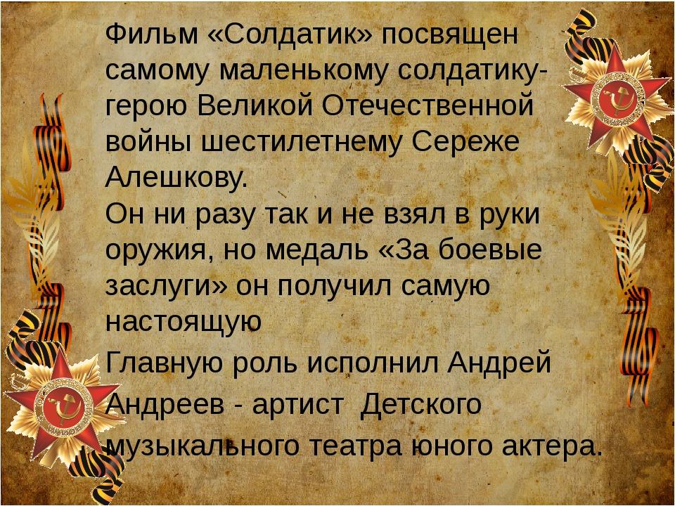 Фильм «Солдатик» посвящен самому маленькому солдатику-герою Великой Отечестве...