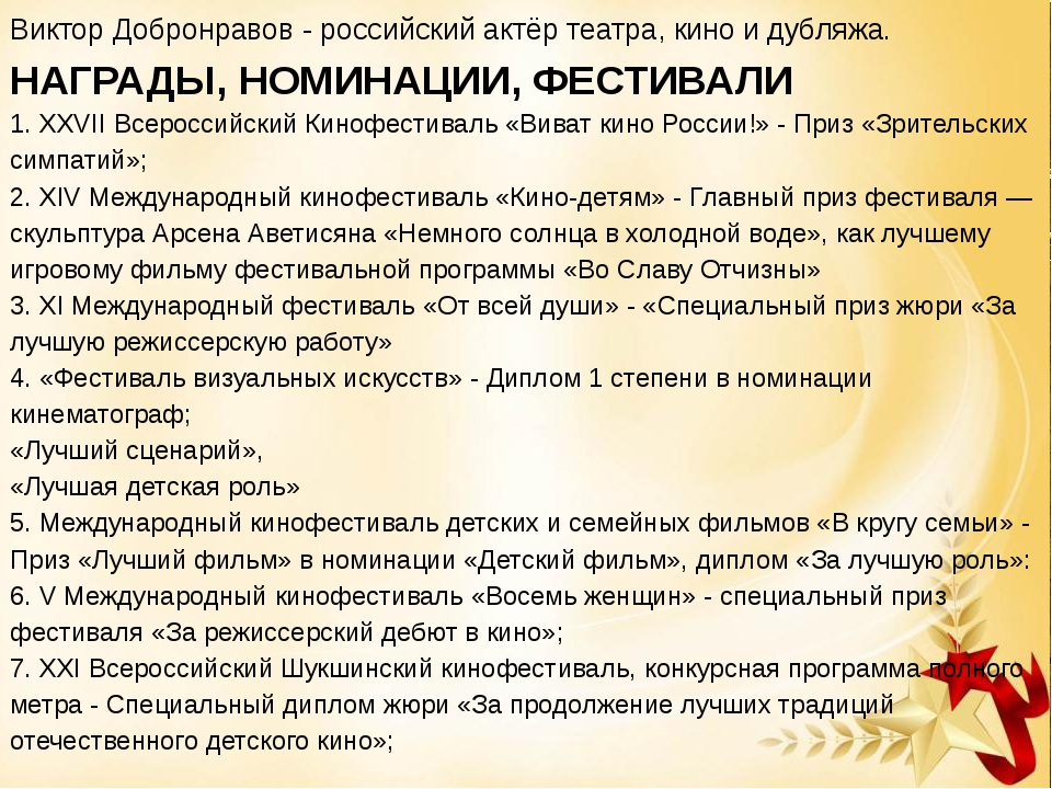 Виктор Добронравов -российский актёр театра, кино и дубляжа. НАГРАДЫ, НОМИНА...