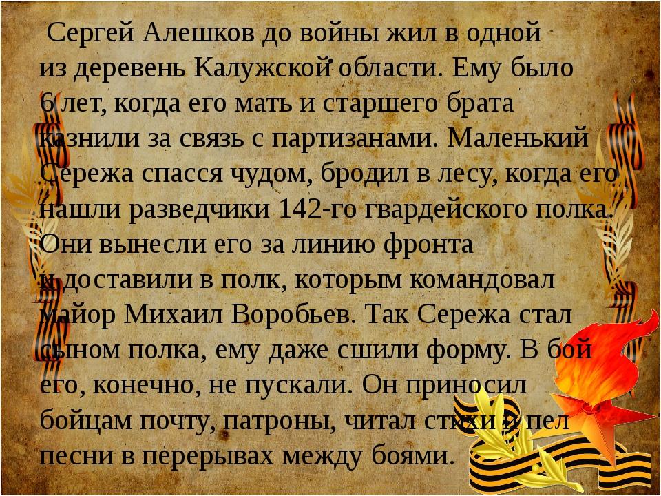 . Сергей Алешков довойны жил водной издеревень Калужской области. Ему было...