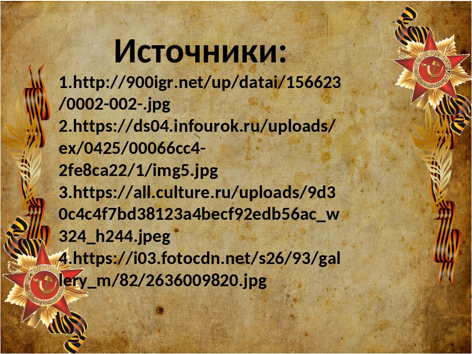 Источники: 1.http://900igr.net/up/datai/156623/0002-002-.jpg 2.https://ds04.i...