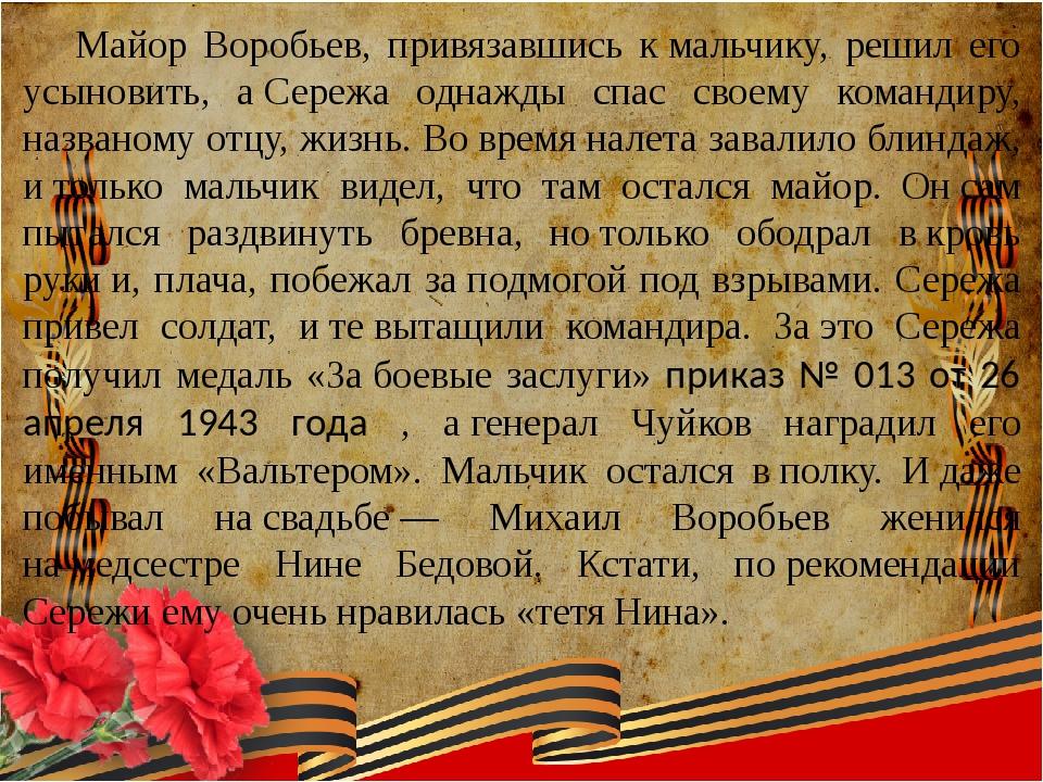 Майор Воробьев, привязавшись кмальчику, решил его усыновить, аСережа однаж...