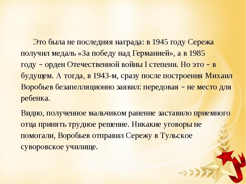 Это была не последняя награда: в 1945 году Сережа получил медаль «За победу...