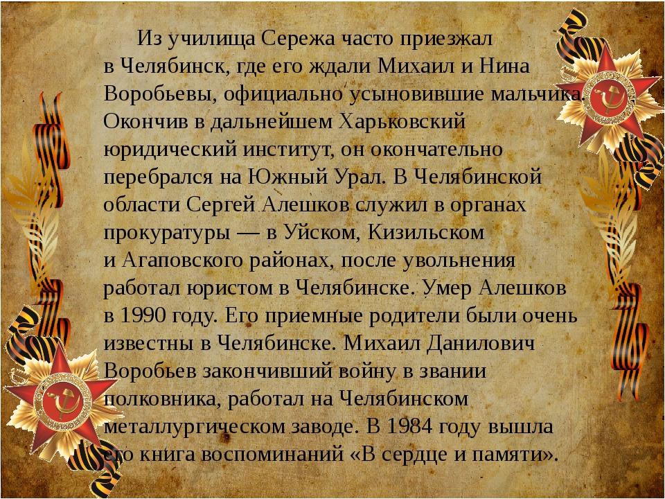 Изучилища Сережа часто приезжал вЧелябинск, где его ждали Михаил иНина Во...