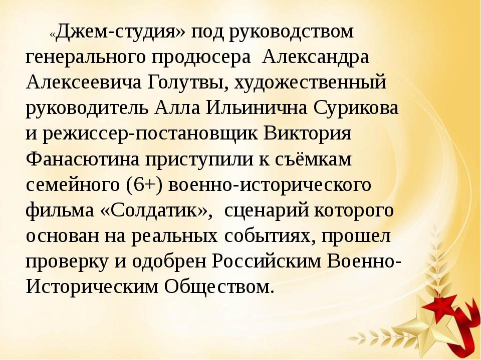 «Джем-студия» под руководством генерального продюсера Александра Алексеевич...
