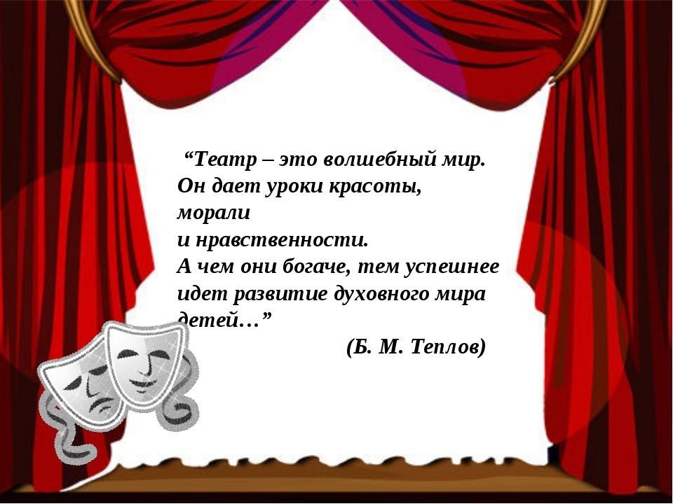 стихи учителю театральной студии весь фильм