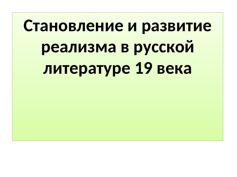 Становление и развитие реализма в русской литературе 19 века