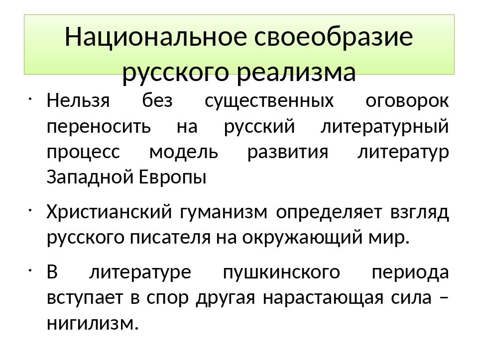 Национальное своеобразие русского реализма Нельзя без существенных оговорок п...