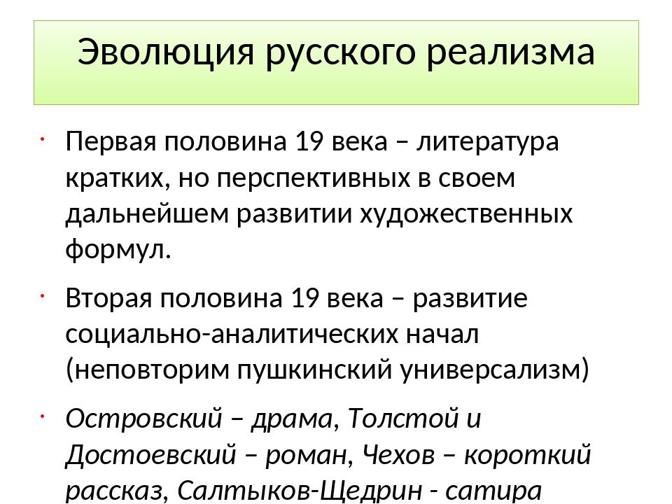 Эволюция русского реализма Первая половина 19 века – литература кратких, но п...