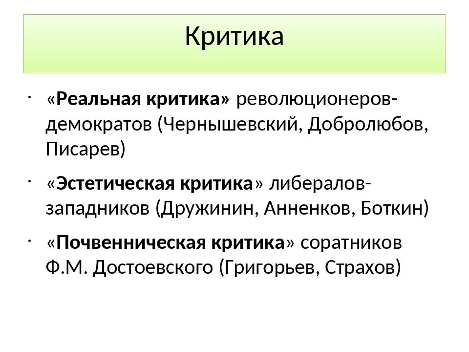 Критика «Реальная критика» революционеров-демократов (Чернышевский, Добролюбо...