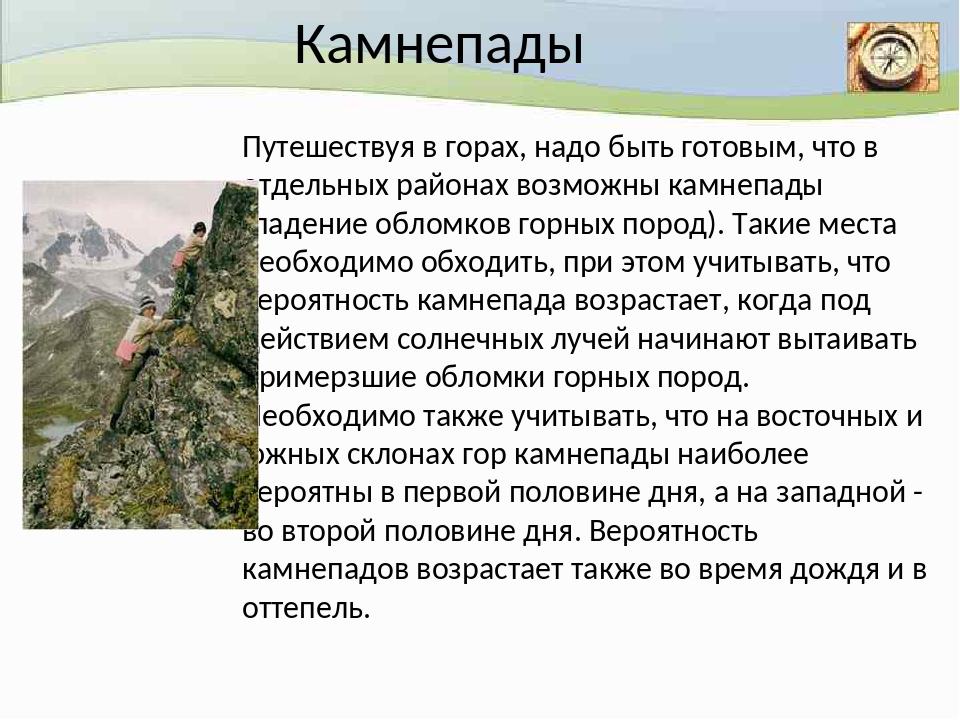 Камнепады Путешествуя в горах, надо быть готовым, что в отдельных районах во...