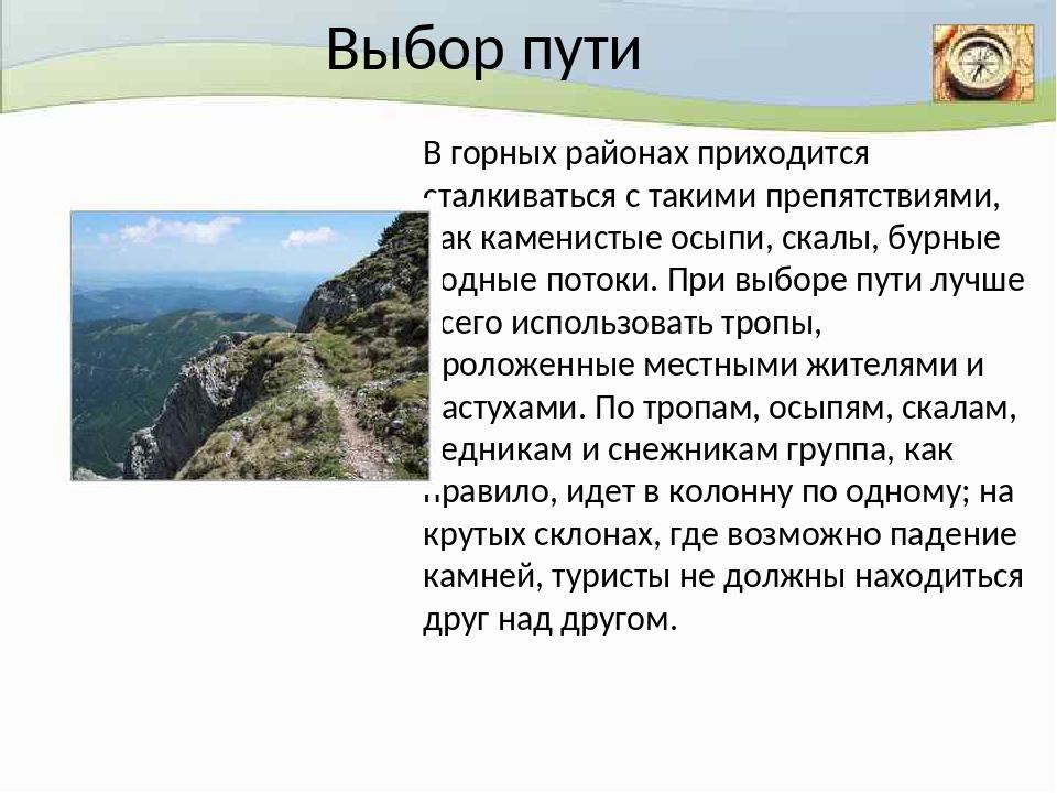 Выбор пути В горных районах приходится сталкиваться с такими препятствиями,...