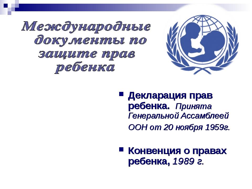 Декларация прав ребенка. Принята Генеральной Ассамблеей ООН от 20 ноября 1959...