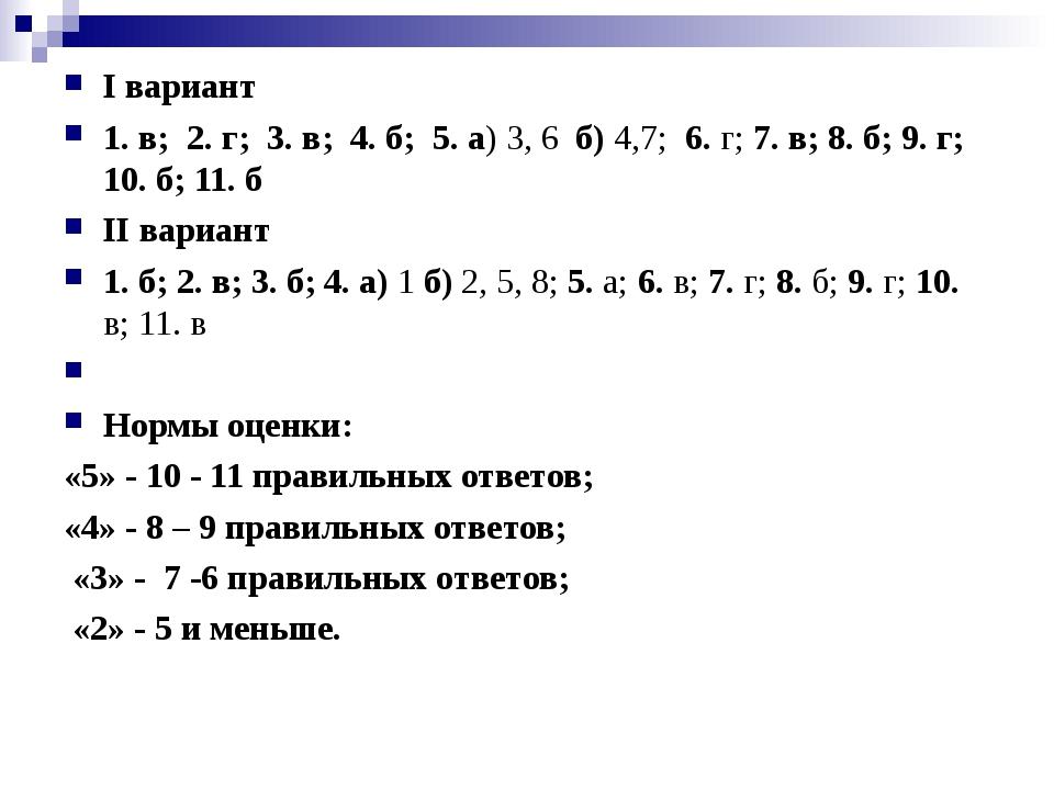 I вариант 1. в; 2. г; 3. в; 4. б; 5. а) 3, 6 б) 4,7; 6. г; 7. в; 8. б; 9. г;...