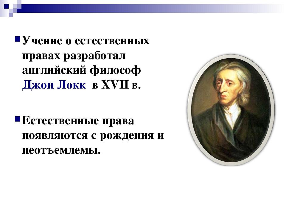 Учение о естественных правах разработал английский философ Джон Локк в XVII в...