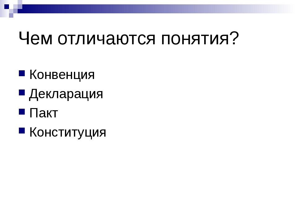 Чем отличаются понятия? Конвенция Декларация Пакт Конституция