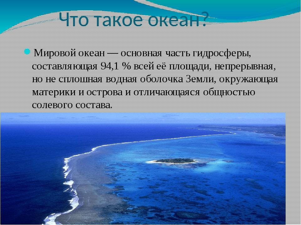 Мировой океан доклад с картинками