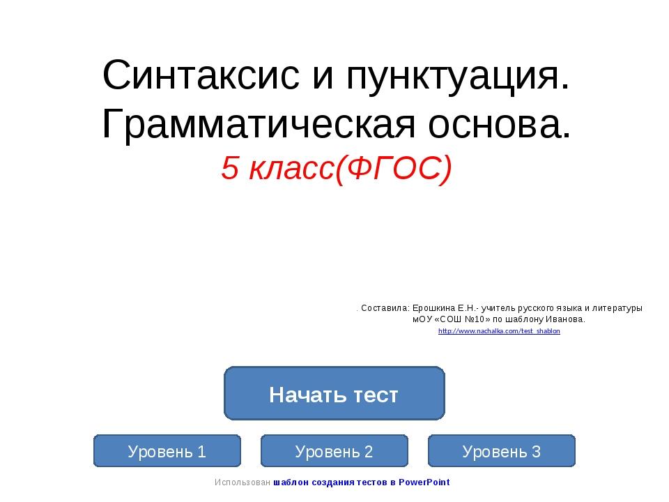 Синтаксис и пунктуация. Грамматическая основа. 5 класс(ФГОС) . Составила: Еро...