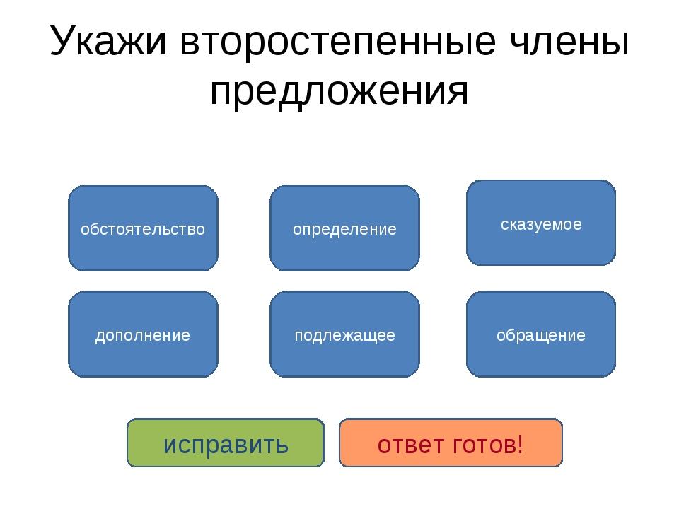 Укажи второстепенные члены предложения обстоятельство дополнение определение...