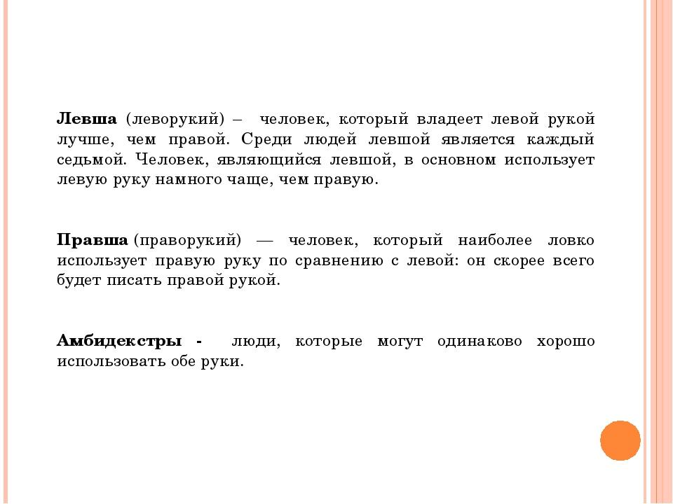 Левша (леворукий) – человек, который владеет левой рукой лучше, чем правой. С...