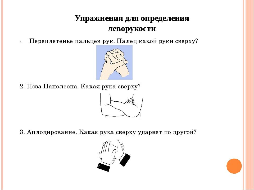 Упражнения для определения леворукости Переплетенье пальцев рук. Палец какой...