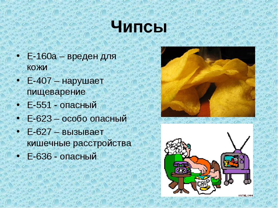 Чипсы Е-160а – вреден для кожи Е-407 – нарушает пищеварение Е-551 - опасный Е...