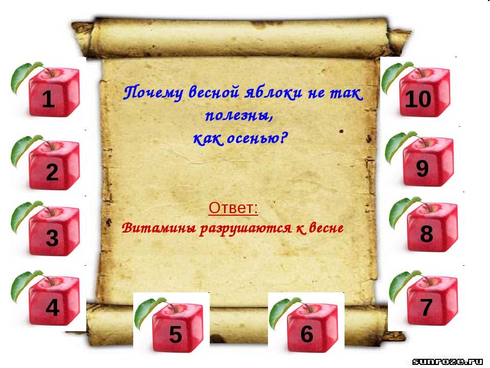 1 5 4 3 2 9 8 7 6 10 Почему весной яблоки не так полезны, как осенью? Ответ:...