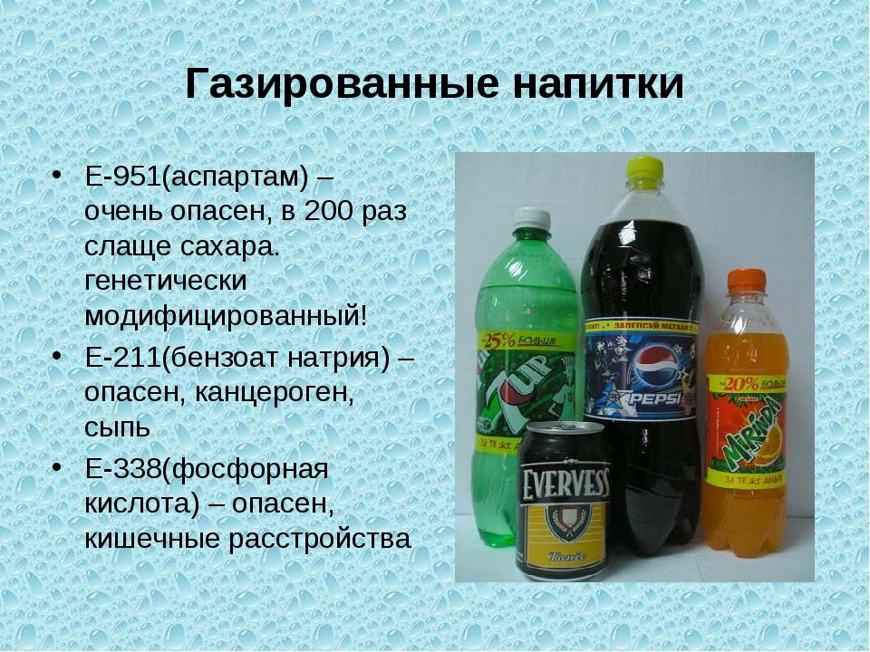 Газированные напитки Е-951(аспартам) – очень опасен, в 200 раз слаще сахара....
